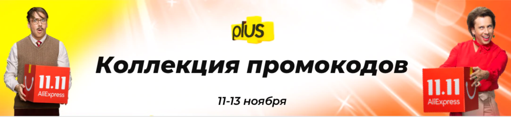 промокоды распродажи алиэкспресс 11 ноября 2020