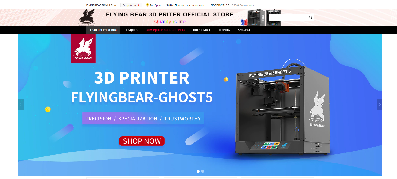 3d принтер flyingbear ghost на Алиэкспресс