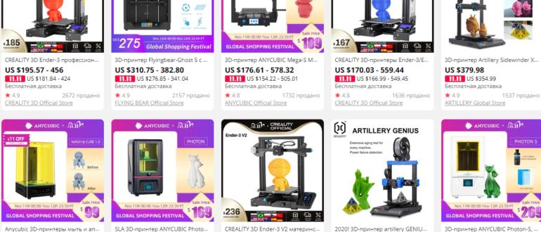 3д принтеры на распродаже алиэкспресс 11.11 2020