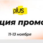 промокоды Алиэкспресс на распродажу 11.11.2020