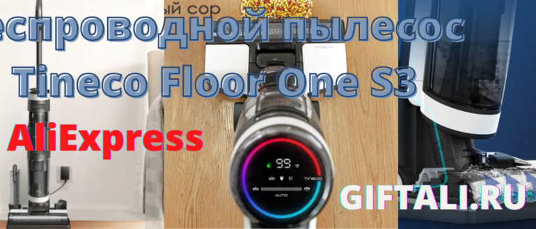 tineco-floor-one-s3