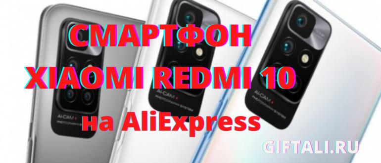 xiaomi-redmi-note-10t-na-aliexpress-1