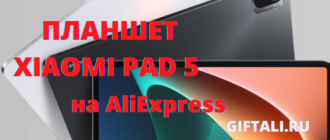 xiaomi-mipad-5-na-aliexpress