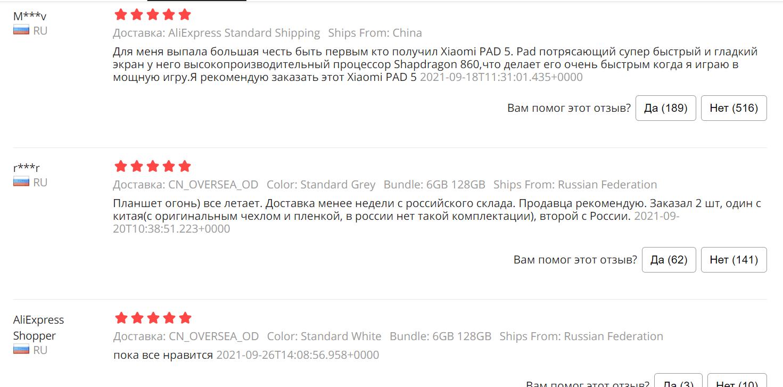 xiaomi pad 5 отзывы алиэкспресс