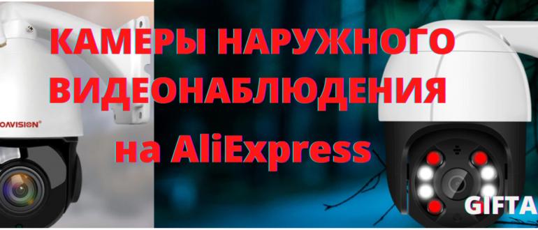 aliekspress-kamery-videonablyudeniya