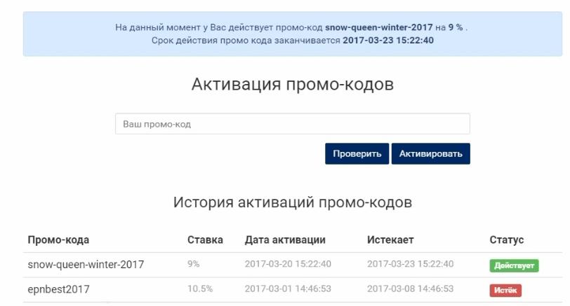 Промокод епн кэшбэк май 2017